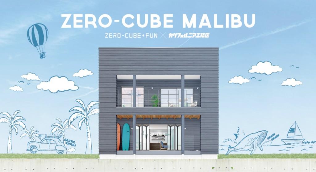 WEB_ZERO-CUBE_MALIBU_01_xlarge
